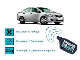 big_2_signalizatsiya-avtozapusk-rezhimy-b